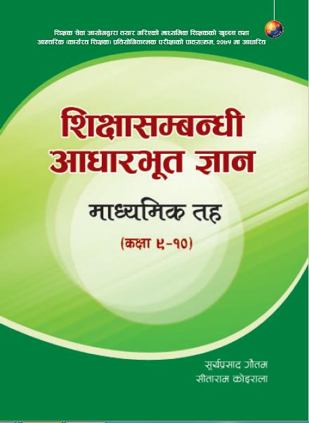 Secondary ( Shikshya Sambandhi Aadharbhut Gyan )