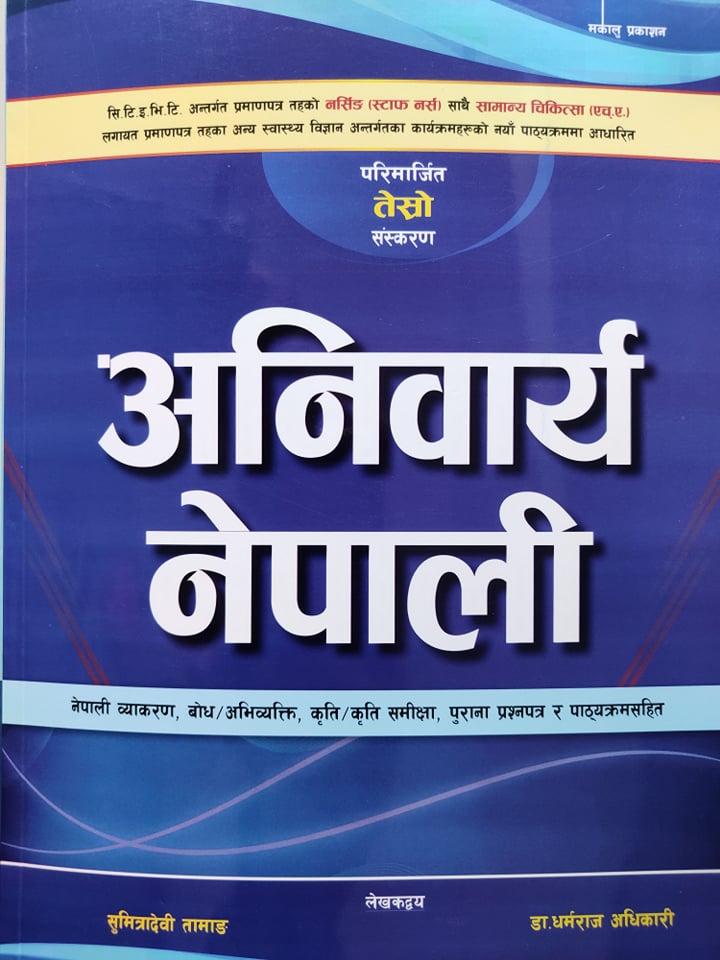 Anibarya Nepali