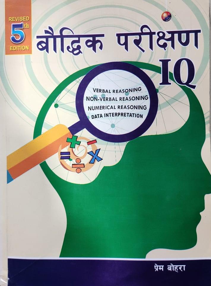 Boudhik Parikshed (IQ)