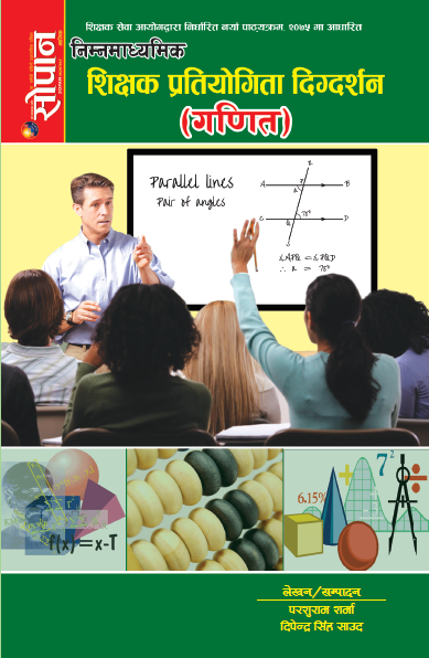 Lower Secondary Math ( Teacher License )