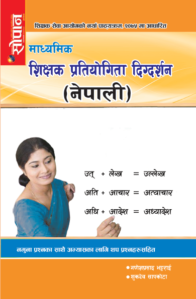 Secondary Nepali ( Teacher License )