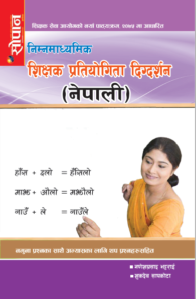 Lower Secondary Nepali ( Teacher License )