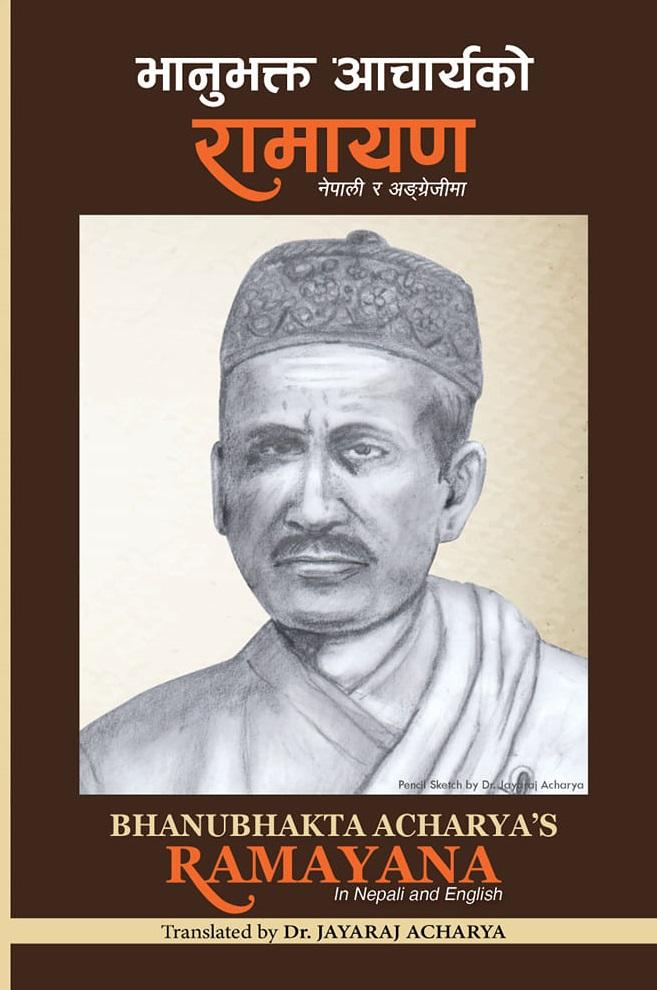 Ramayana-Bhanubhakta Acharya