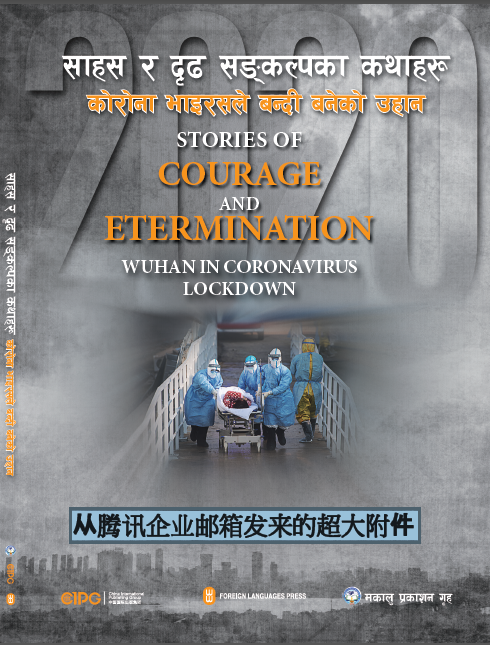STORIES OF COURAGE AND DETERMINATION WUHAN IN CORONAVIRUS LOCKDOWN