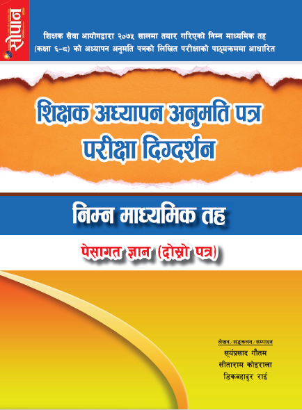 Shikshyak adhyapan anumati patra  (ni.ma.bi)